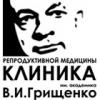 Клиника репродуктивной медицины имени академика В.И. Грищенко (Имплант) отзывы