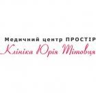 Клиника Юрия Титовця, Медицинский центр «Простир» (Простір)