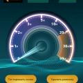 Отзыв о Мобильный интернет Интертелеком: Замер скорости