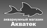 Аквариумный магазин Акватек