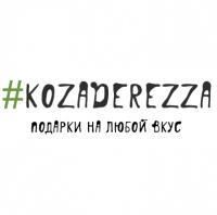 Интернет-магазин подарков Kozaderezza