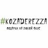 Интернет-магазин подарков Kozaderezza отзывы