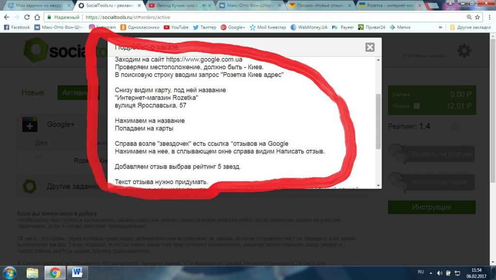 Розетка - интернет-магазин (rozetka.ua) - Положительные отзывы за деньги!!!!
