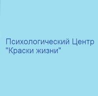 """Психологический Центр """"Краски жизни"""""""