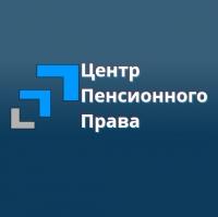 Центр пенсионного права