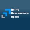 Центр пенсионного права отзывы