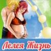 Клуб осознанного родительства «Лелея жизнь»