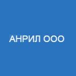 Анрил ООО