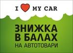 «I love my car» на ОККО - акція для тих, хто любить своє авто!