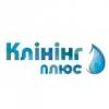 Клининг Плюс (Клининговая компания), Киев отзывы