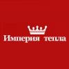 Интернет магазин Империя Тепла