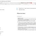 Отзыв о Интернет-магазин Webshop.ua: Кидалово