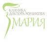 """Медицинский центр """"Мария"""" отзывы"""