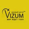 Визовый центр Vizum отзывы