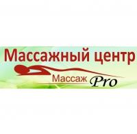 МассажPro, массажный центр