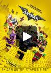 Лего Фильм: Бэтмен отзывы