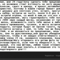 Отзыв о Аферисты в сетях на Новом канале: Помогите Кристина !