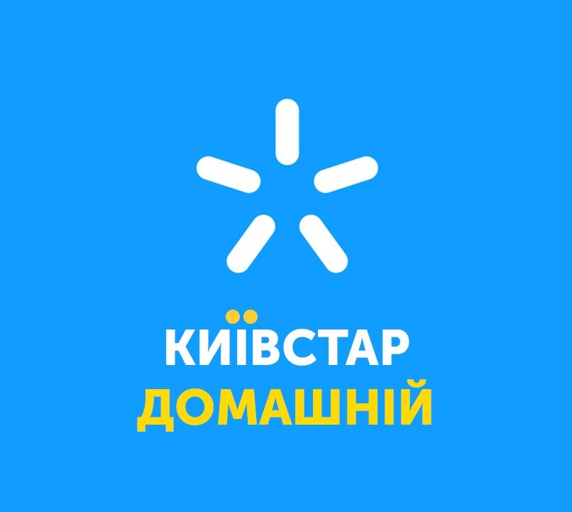 Киевстар (Kyivstar) - Домашний интернет Киевстар