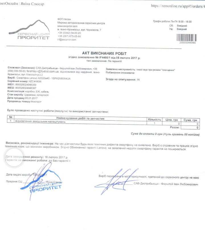 Фокстрот - Бракований телефон Lenovo K5 A6020a40
