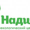 """Гинекологический центр """"Надия"""" отзывы"""