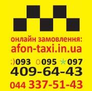 Афон такси