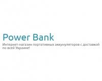 Интернет-магазин портативных аккумуляторов powerbank.net.ua