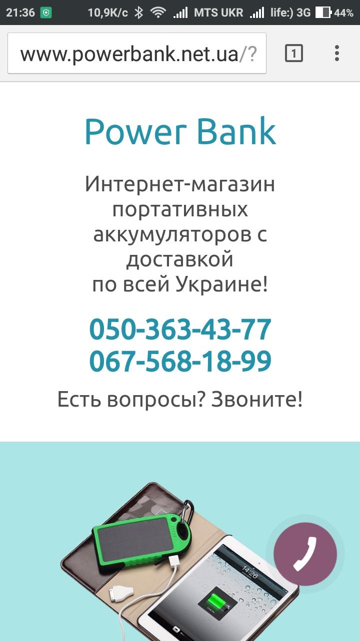 Интернет-магазин портативных аккумуляторов powerbank.net.ua - ГОРЕ ІНТЕРНЕТ МАГАЗИН
