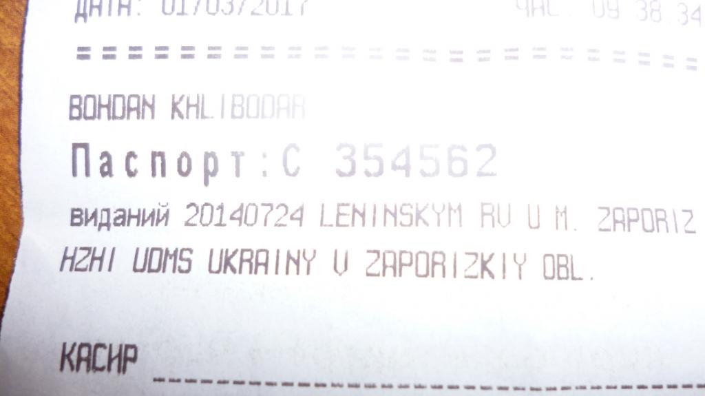 Интернет магазин GO-Market - Хлебодар Богдан Владимирович № паспорта с 354562