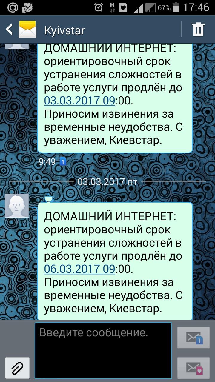 """Домашний интернет Киевстар - Киевстар - """"подбитый лётчик""""или?.."""