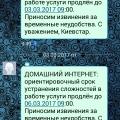 """Отзыв о Домашний интернет Киевстар: Киевстар - """"подбитый лётчик""""или?.."""