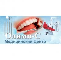 Стоматология Олимп-С