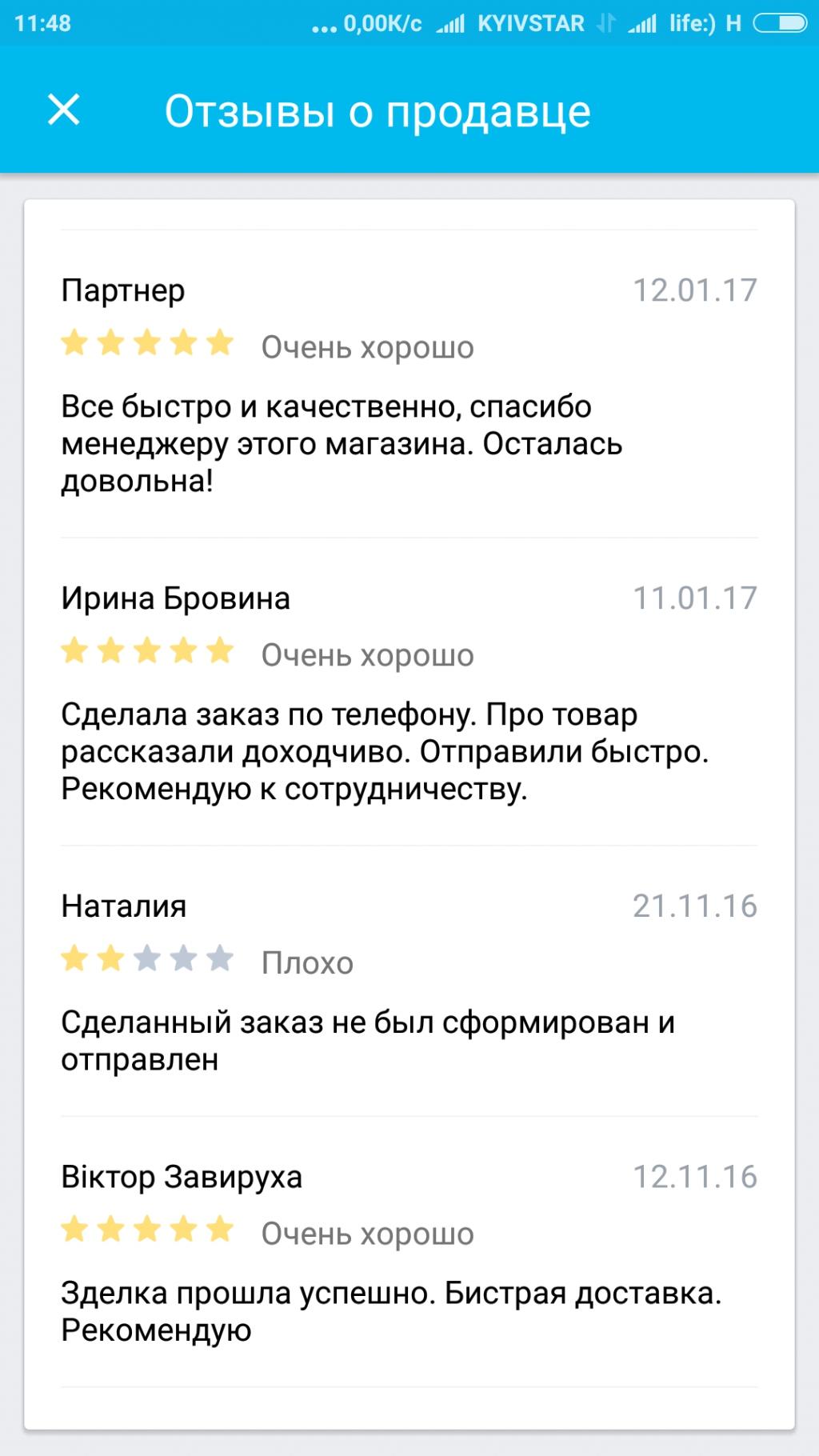 Prom.ua - Менеджеры Prom.ua нагло врут!!!