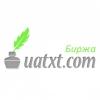 Биржа уникального контента UAtxt.com отзывы