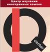 """IQ Center"", курсы английского языка в Киеве"