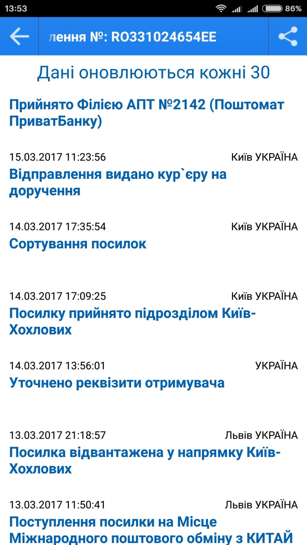 """Мист Экспресс - Скрин для Димы """"неверующего"""""""