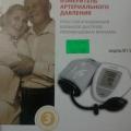 Полуавтоматический измеритель артериального давления Seelife Gamma М1-S. отзывы