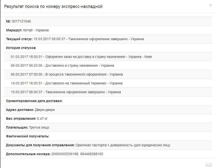 НОВАЯ ПОЧТА (Нова Пошта) - АЛИЭКСПРЕСС (скрины)