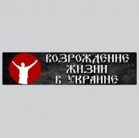 ВБФ Возрождение жизни в Украине