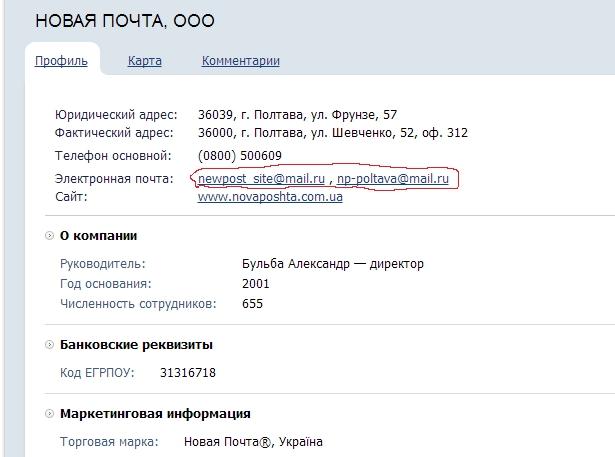 НОВАЯ ПОЧТА (Нова Пошта) - MAIL.RU