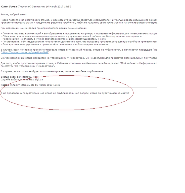 Bigl.ua / Бигль юа - Очень плохая служба поддержки, попался недобросовестный продавец