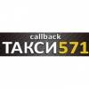 Такси 571 отзывы