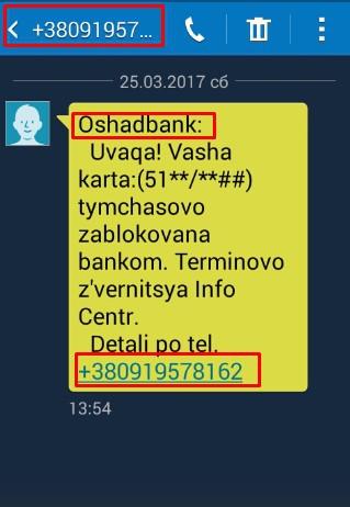 Ощадбанк - НЕ ПОПАДИТЕСЬ ,Внимание мошенники от имени ОЩАДБАНКА