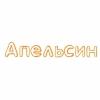 """Интернет-магазин эксклюзивных товаров """"Апельсин"""" отзывы"""