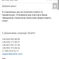 Отзыв о Busfor.ua: Шарашкина контора