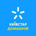 Отзыв о Домашний интернет Киевстар: ЗАМОВИТИ ПІДКЛЮЧЕННЯ КИЇВСТАР