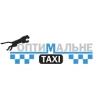 Оптимальне таксі (Львів) отзывы
