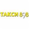 Такси 898 отзывы