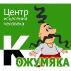 Центр исцеления человека Кожемяка