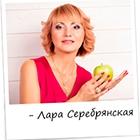 Центр коррекции веса и развития личности Лары Серебрянской