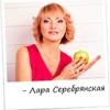 Центр коррекции веса и развития личности Лары Серебрянской отзывы